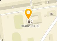 ШКОЛА N59, МОУ