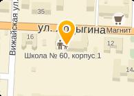 ШКОЛА N60, МОУ