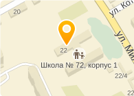 ШКОЛА N72, МОУ