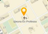 EX PROFESSO ЕВРОПЕЙСКАЯ ШКОЛА НОУ