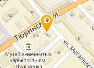 Интерпайп Украина, ООО