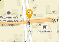 UniTek Central Asia (Юнитек централ эйша), ТОО