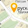 Шкуры Трускавец, ЧП