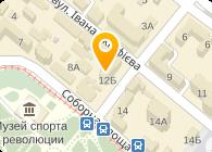 Альга Днепропетровск, ООО