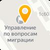 Управление по вопросам миграции ГУ МВД России по городу Москве