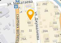 Салон Альтаир Алматы, ТОО