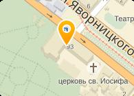 Теплотехника, ООО (ТМ Dнипро)