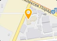 Запорожский центр гидроизоляции, ООО (Стоп вода)
