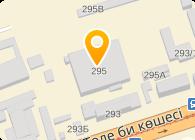 Geotex (Геотэкс), ТОО
