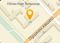 ОБЛАСТНАЯ БОЛЬНИЦА, Петропавловск