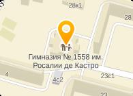 ШКОЛА № 1558 ИМ. РОСАЛИИ ДЕ КАСТРО