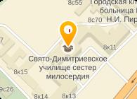 Свято-Димитриевское училище сестер милосердия