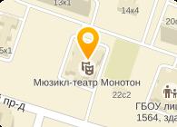МОНОТОН