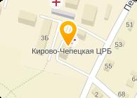 ЦЕНТР ГОССАНЭПИДНАДЗОРА В КИРОВО-ЧЕПЕЦКОМ РАЙОНЕ