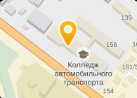 КОСТАНАЙСКИЙ КОЛЛЕДЖ АВТОМОБИЛЬНОГО ТРАНСПОРТА
