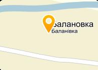 БАЛАНОВСКОЕ