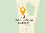 МУЗЕЙ-УСАДЬБА М.И.ПИРОГОВА, ГП