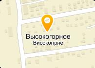 ОАО ВЫСОКОГОРНОЕ