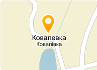 МЕТКАБЕЛЬ, КОВАЛЕВСКОЕ КП