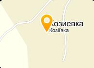 КОЗИЕВСКОЕ, ООО