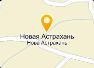 АСТРАХАНЬ, ООО