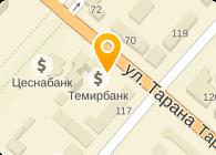 ИНФО-ПЕЙДЖ ТОО