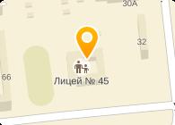 № 45 СРЕДНЯЯ ОБЩЕОБРАЗОВАТЕЛЬНАЯ ШКОЛА