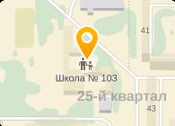 № 103 РУССКО-ТАТАРСКАЯ