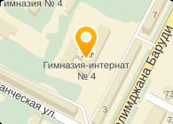№ 4 ЛИЦЕЙ-ИНТЕРНАТ