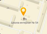 № 54 СПЕЦИАЛЬНАЯ КОРРЕКЦИОННАЯ ШКОЛА-ИНТЕРНАТ 8-ГО ВИДА