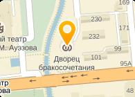 ЖАС ОТАУ ДВОРЕЦ БРАКОСОЧЕТАНИЯ КГКП