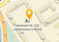 № 116 ГИМНАЗИЯ (НАЧАЛЬНАЯ ШКОЛА)