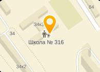 № 316 С УГЛУБЛЕННЫМ ИЗУЧЕНИЕМ АНГЛИЙСКОГО ЯЗЫКА