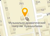 КАЗАХСКИЙ МУЗЫКАЛЬНО-ДРАМАТИЧЕСКИЙ ТЕАТР ИМ. КУАНЫШБАЕВА