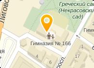 № 166 ГИМНАЗИЯ