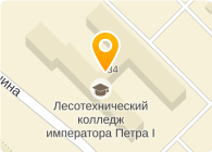 ЛЕСОТЕХНИЧЕСКИЙ КОЛЛЕДЖ ИМПЕРАТОРА ПЕТРА I