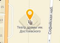АКАДЕМИЧЕСКИЙ ТЕАТР ИМ. Ф. М. ДОСТОЕВСКОГО