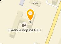 СПЕЦШКОЛА-ИНТЕРНАТ № 3