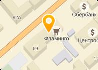 ООО ФЛАМИНГО ТРЕЙД