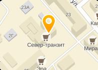 ЧП СЕВЕР-ТРАНЗИТ