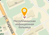 ИНФЕКЦИОННАЯ РЕСПУБЛИКАНСКАЯ БОЛЬНИЦА