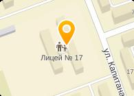 № 17 ЛИЦЕЙ