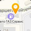 ОАО «Калининградгазификация»