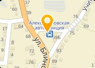 «Александровская автостанция»