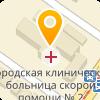 Городская клиническая больница скорой медицинской помощи № 2