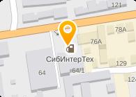 СИБИНТЕРТЕХ, ООО