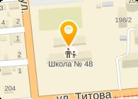 № 48 СОШ, МОУ