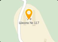 № 117, МУП