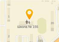 № 155 СОШ, МОУ