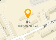 № 173 СОШ, МОУ